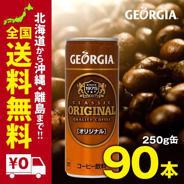 ジョージアオリジナル 250g缶 90本セットまとめ買いでさらにお得セット|iceselection