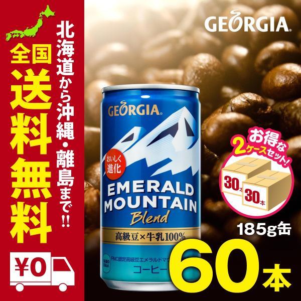 ジョージアエメラルドマウンテンブレンド 缶185g 60本 セットまとめ買いでさらにお得セット|iceselection