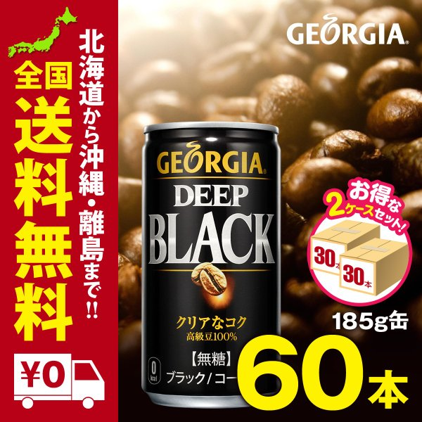 ジョージア ディープブラック 缶 185g 60本セット iceselection