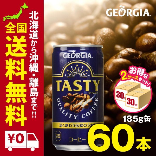 ジョージアテイスティ 185g缶 60本 セット まとめ買いでさらにお得セット|iceselection