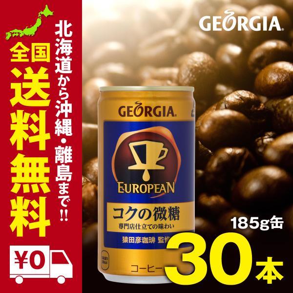 ジョージアヨーロピアンコクの微糖 185g缶 30本 セット iceselection