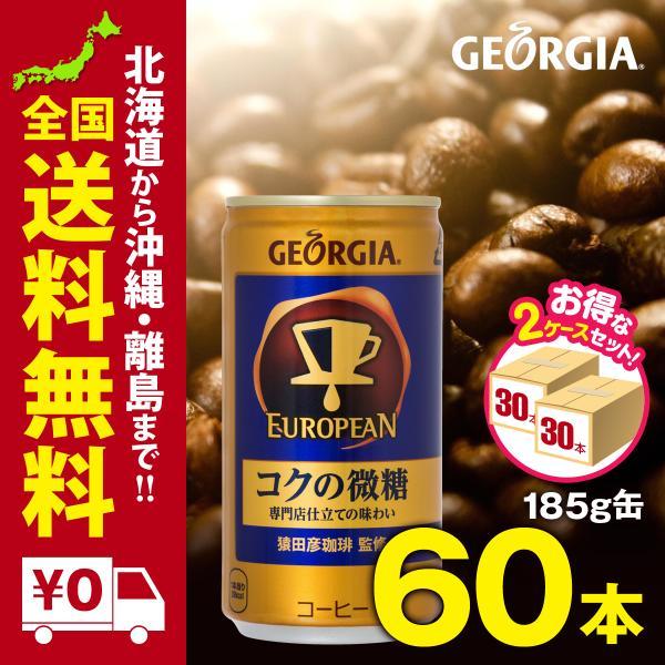 ジョージアヨーロピアンコクの微糖 185g缶 60本 セット まとめ買いでさらにお得セット|iceselection