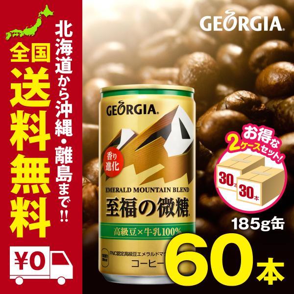 ジョージアエメラルドマウンテンブレンド至福の微糖 缶 185g 60本 セット まとめ買いでさらにお得セット|iceselection