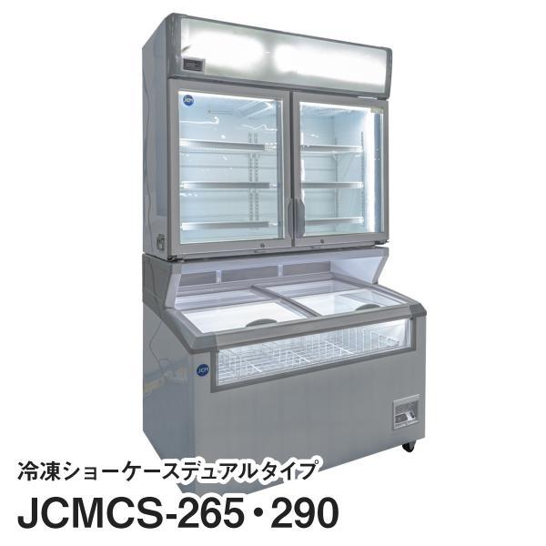 JCM冷凍ショーケースデュアルタイプ JCMCS-265・290|iceselection|02