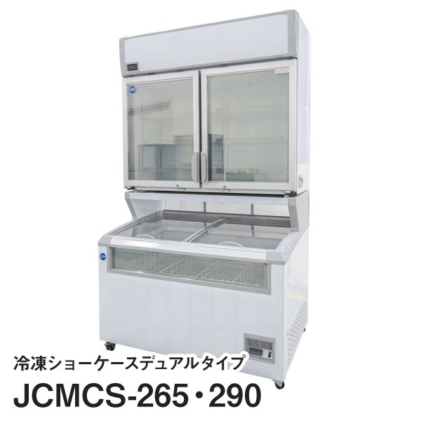 JCM冷凍ショーケースデュアルタイプ JCMCS-265・290|iceselection|03