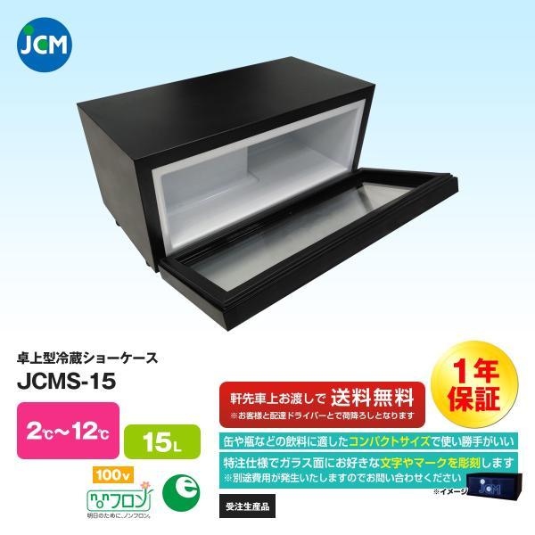 JCM社製   卓上型冷蔵ショーケース JCMS-15|iceselection
