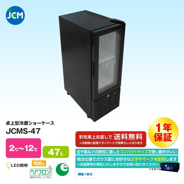 JCM社製   卓上型冷蔵ショーケース JCMS-47|iceselection