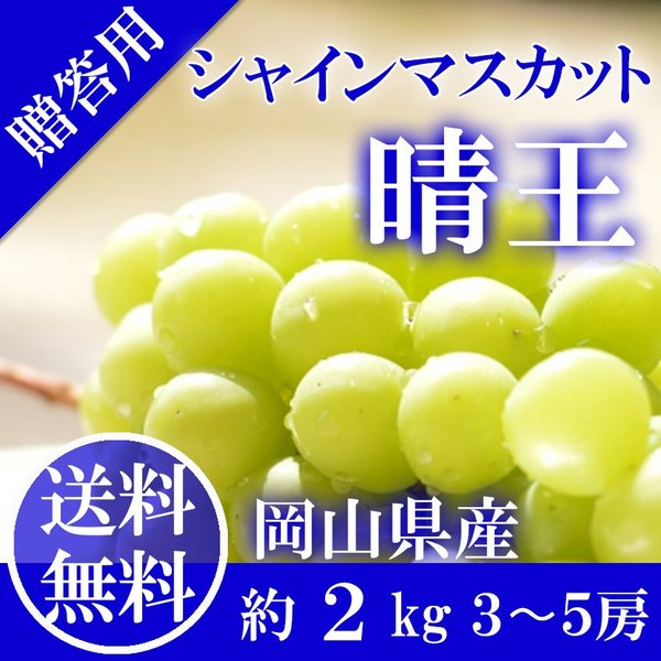 2021 ギフト 岡山県産 シャインマスカット 晴王 大粒 特秀品 3〜5房約 2kg 贈答用 葡萄 ブドウ 御礼 御祝 フルーツ