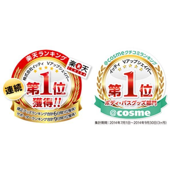 【ポイント10倍】<Vアップシェイパー >正規販売元 ヒロミ監修 送料無料  ウエストエクササイズ ブイアップシェイパー|ichibanboshi|02