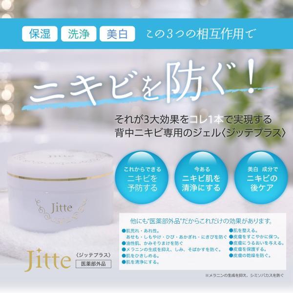 Jitte+(ジッテプラス)ニキビケア スキンケア 背中ニキビ 大人ニキビ ニキビ跡 ニキビ後 にきび お尻ニキビ ヒアルロン酸 無添加 あすつく|ichibanboshi|13