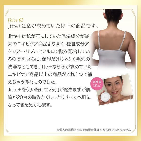 Jitte+(ジッテプラス)ニキビケア スキンケア 背中ニキビ 大人ニキビ ニキビ跡 ニキビ後 にきび お尻ニキビ ヒアルロン酸 無添加 あすつく|ichibanboshi|16