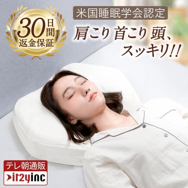 六角脳枕 快眠 安眠 肩こり 首こり 頭痛 低反発 睡眠検査技師認定! 送料無料 あすつく【メーカー公式】|ichibanboshi