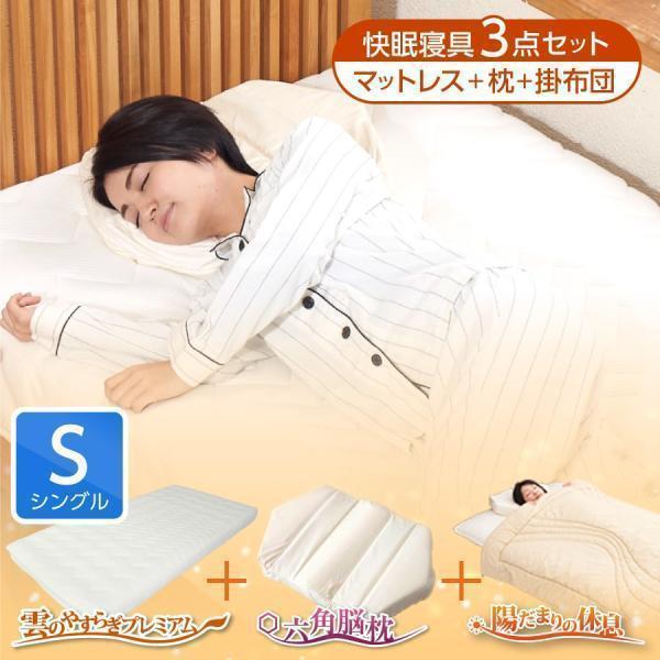 雲のやすらぎプレミアムマットレス シングル+六角脳枕+陽だまりの休息プレミアム|ichibanboshi