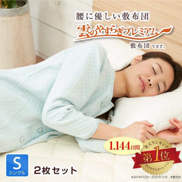 <雲のやすらぎプレミアム シングル2枚セット>敷き布団 敷布団 腰痛対策 肩こり 体圧分散マットレス 安らぎ  送料無料|ichibanboshi