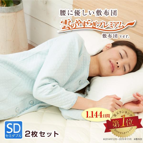 <雲のやすらぎプレミアム セミダブル2枚セット>敷き布団 敷布団 腰痛対策 肩こり 体圧分散マットレス 送料無料|ichibanboshi