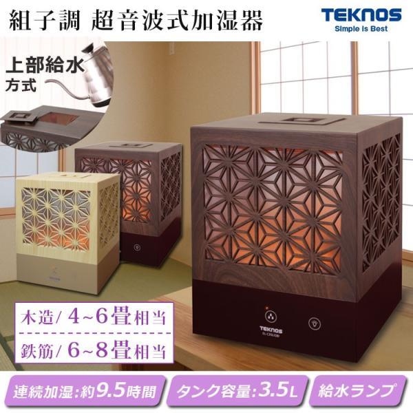 超音波加湿器 3.5L 組子調麻乃葉 ランプ付き 上部給水式 加湿器 加湿機 卓上 卓上加湿器 おしゃれ シンプル 小型 パーソナル 和室 TEKNOS テクノス|ichibankan-premium