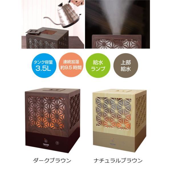 超音波加湿器 3.5L 組子調麻乃葉 ランプ付き 上部給水式 加湿器 加湿機 卓上 卓上加湿器 おしゃれ シンプル 小型 パーソナル 和室 TEKNOS テクノス|ichibankan-premium|02