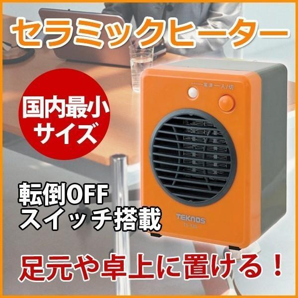 セラミックヒーター TEKNOS テクノス ミニセラミックヒーター 300W 温風による循環暖房効果、国内最小 TS-320 オレンジ