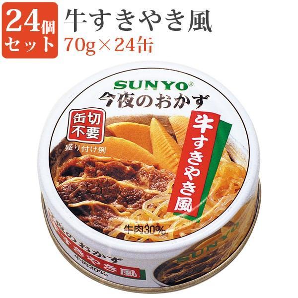 牛すきやき風 70g缶 24缶セット 缶詰セット 毎日の一品に おかず缶 弁当缶詰 保存食 緊急時 非常食に 缶つま サンヨー堂