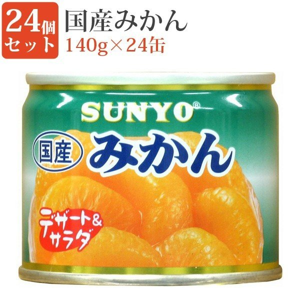 みかん国産 8号缶 24缶セット 缶詰めセット 果物 毎日の一品に フルーツ缶詰 デザート 保存食 緊急時 非常食に 缶つま サンヨー堂
