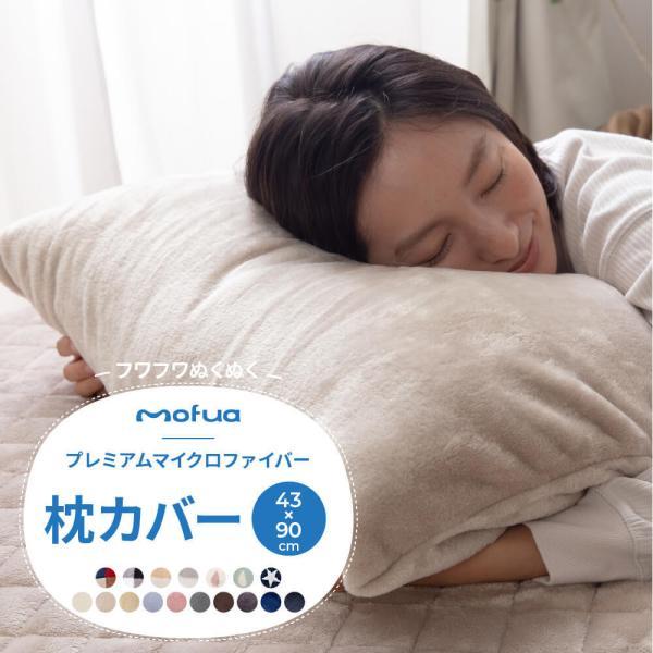 mofua プレミアムマイクロファイバー枕カバー(43×90cm)代引不可 同梱不可|ichibankanshop