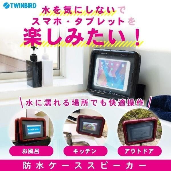 防水 スピーカー iPhone スマホ タブレット お風呂 アウトドア ツインバード AV-J123 レッド ichibankanshop