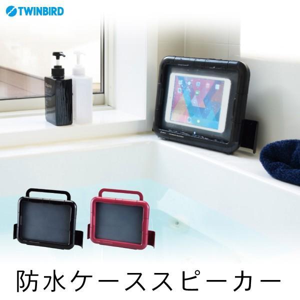 防水 スピーカー iPhone スマホ タブレット お風呂 アウトドア ツインバード AV-J123 レッド ichibankanshop 11