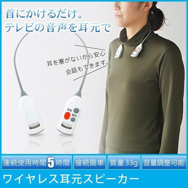 耳元スピーカー ワイヤレス 軽量 簡単接続 耳をふさがないから安心 TWINBIRD ツインバード AV-J343W ホワイト