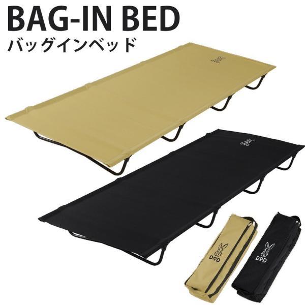 バッグインベッド アウトドアコット アウトドアベッド キャンピングコット 折りたたみベッド DOD CB1-510T