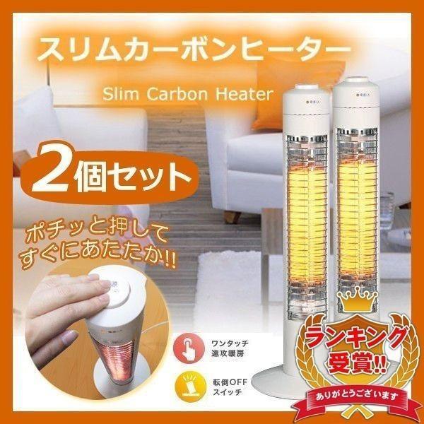 スリムカーボンヒーター お得な2個セット 遠赤外線 すぐにあったか瞬間暖房 TEKNOS(テクノス)  CH-305M 省エネ 暖房器具 縦型ヒーター 送料無料|ichibankanshop
