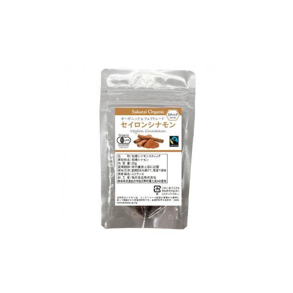 桜井食品 有機シナモンスティック 20g×12個(同梱・代引き不可)