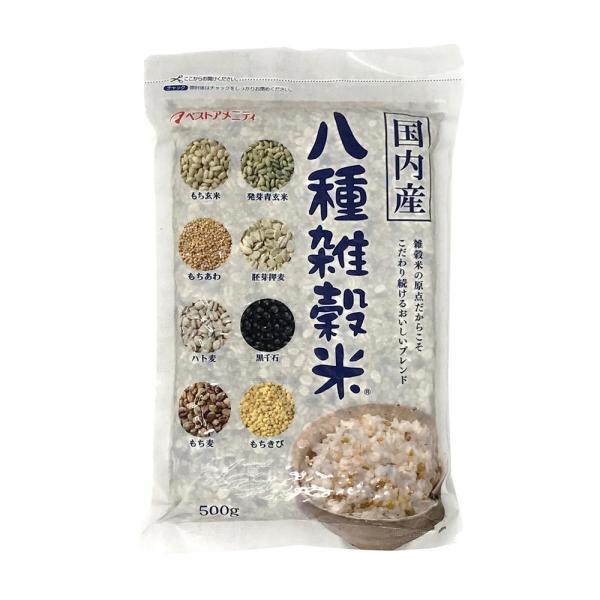 雑穀シリーズ 国内産 八種雑穀米(黒千石入り) 500g 20入 Z01-013(同梱・代引き不可)