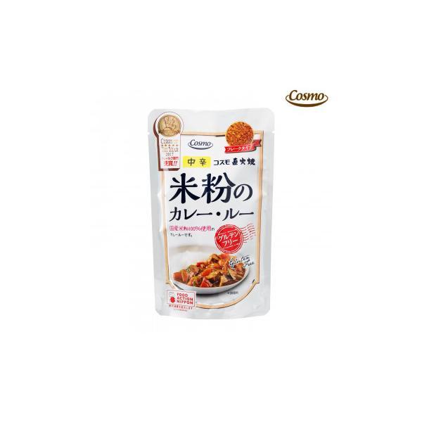 コスモ食品 直火焼 米粉のカレールー 中辛 110g×50個(同梱・代引き不可)