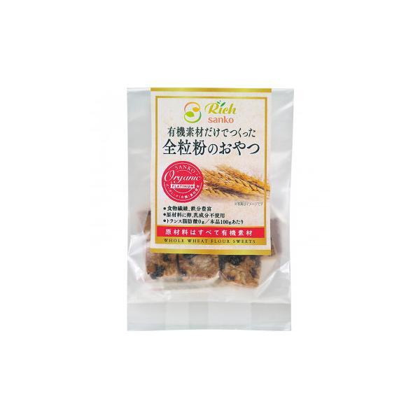 サンコー 有機素材だけでつくった全粒粉のおやつ 15袋(同梱・代引き不可)