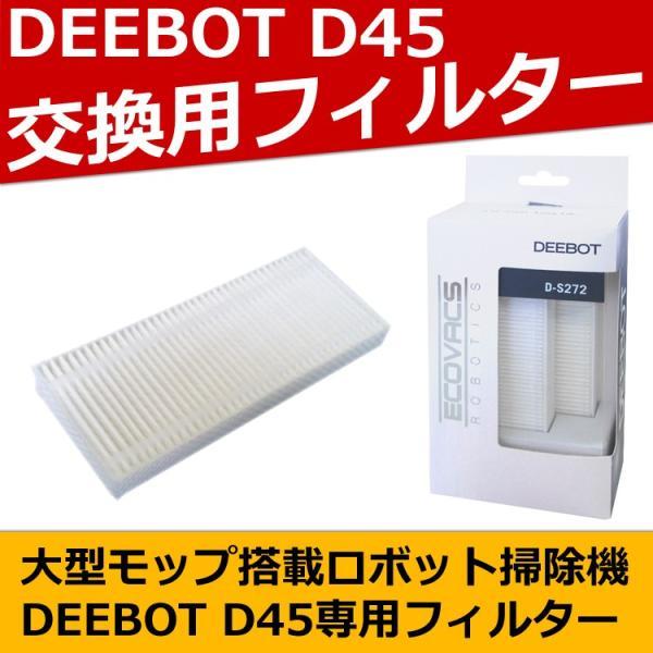 ロボット掃除機  DEEBOT D45専用 交換用 ダストフィルター 2個入り ECOVACS エコバックス D-S272 フィルター|ichibankanshop