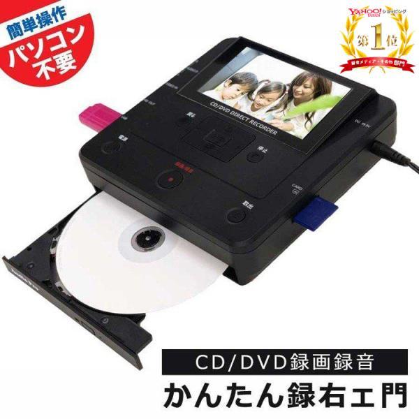 CD/DVD ダビングレコーダー かんたん録右ェ門 パソコン不要 4.3インチ モニター CD DVD USB ビデオ 録画 録音 再生 VHS ダビング とうしょう DMR-0720