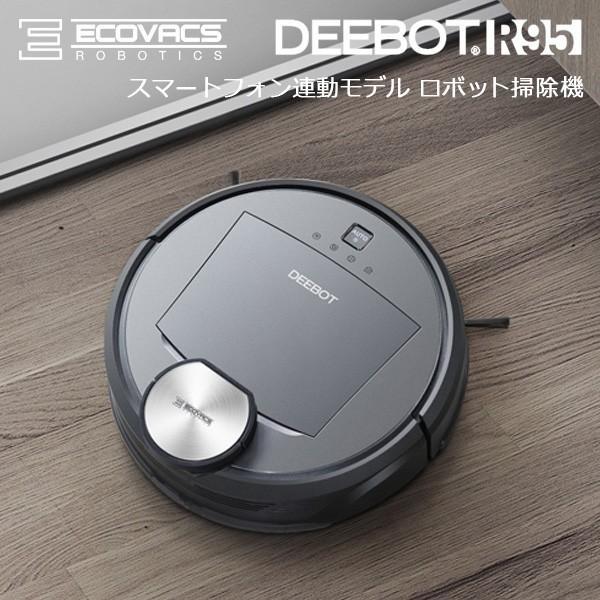 (1000円OFFクーポン発行中) ロボット掃除機 お掃除ロボット 水拭き 乾拭き 高性能 多機能 レーザー エコバックス Alexa対応 マッピング 拭き掃除 DEEBOT DR95|ichibankanshop