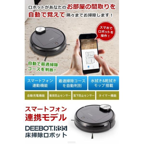 (1000円OFFクーポン発行中) ロボット掃除機 お掃除ロボット 水拭き 乾拭き 高性能 多機能 レーザー エコバックス Alexa対応 マッピング 拭き掃除 DEEBOT DR95|ichibankanshop|02