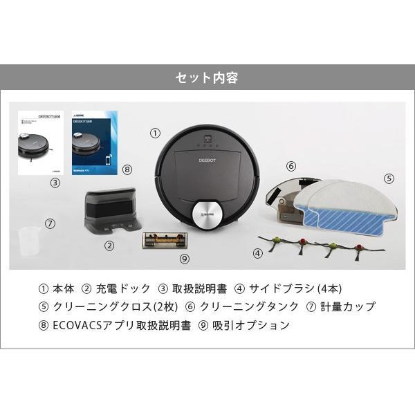 (1000円OFFクーポン発行中) ロボット掃除機 お掃除ロボット 水拭き 乾拭き 高性能 多機能 レーザー エコバックス Alexa対応 マッピング 拭き掃除 DEEBOT DR95|ichibankanshop|12