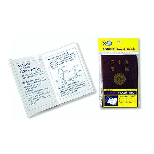 コンサイス 透明パスポートカバー CO-210917 〔10個セット〕(同梱・代引不可)
