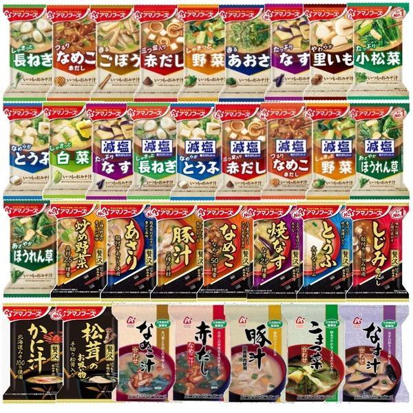 アマノフーズ フリーズドライ 味噌汁 33種類 (33食) セット(同梱・代引不可)