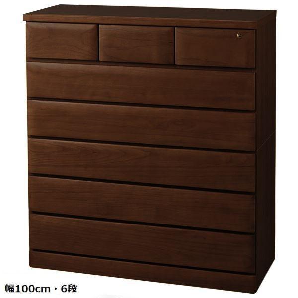 天然木 多サイズ チェスト/収納棚 〔6段 幅100cm〕 ダークブラウン 木製 鍵付き 〔リビング ベッドルーム〕(同梱・代引不可)