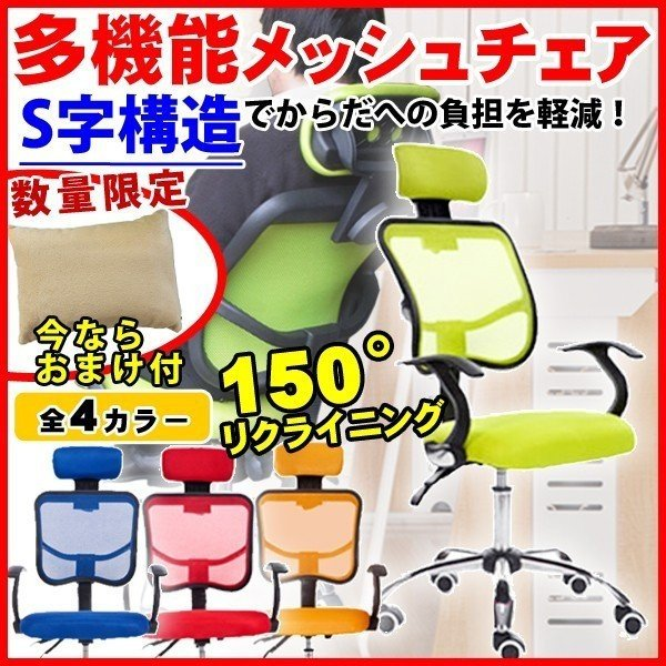 送料無料 オフィスチェア 学習イス ミーティングチェア ea-chair01-gr ea-chair01-rd ea-chair01-bl ea-chair01-or グリーン レッド ブルー オレンジ ichibankanshop