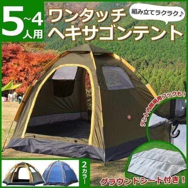 六角テント 4〜5人用 テントシート付き EA-SIXT01 グリ−ン ブルー ヘキサゴンテント ワンタッチテント アウトドア キャンプ ichibankanshop