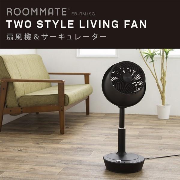 扇風機 サーキュレーター DCモーター 静音 静か リモコン付 スタイリッシュ おしゃれ シンプル ROOMMATE EB-RM19G