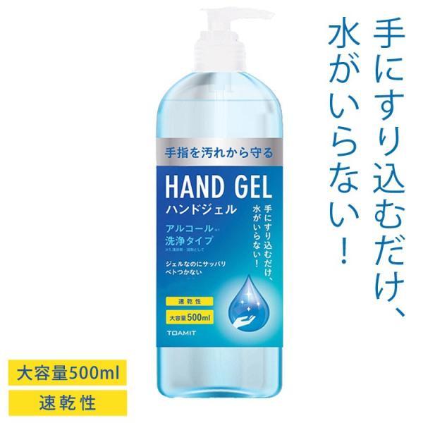 アルコール ハンドジェル 500ml 安心の日本製 手指洗浄ジェル アルコール除菌 大容量 速乾性 TOAMIT TOAMIT500HJ1|ichibankanshop