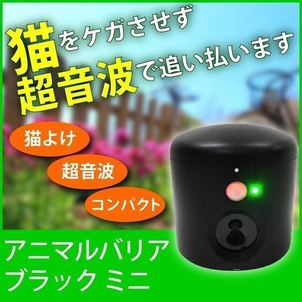 【本日限り】猫除け ネコよけ 超音波 猫除けグッズ コンパクト 配線不要 電池式 庭 アニマルバリア ブラック ミニ IJ-ANB-04-BK コンパクト 簡単設置