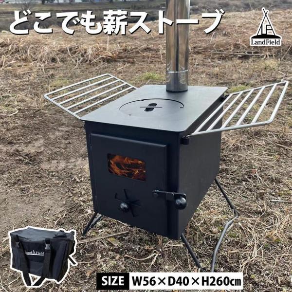 どこでも薪ストーブ アウトドアストーブ 国内メーカー コンパクトサイズ 収納バッグ付き アウトドアコンロ 焚き火台 屋外 火の粉止め Landfield LF-HOS020