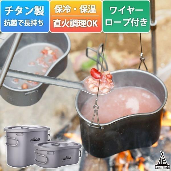 飯ごう 飯盒 メスティン チタン製 直火用 600ml 300ml セット アウトドアクッカー キャンプ用品 アウトドア 耐食性 高強度 軽量 高品質 Landfield LF-TMT010