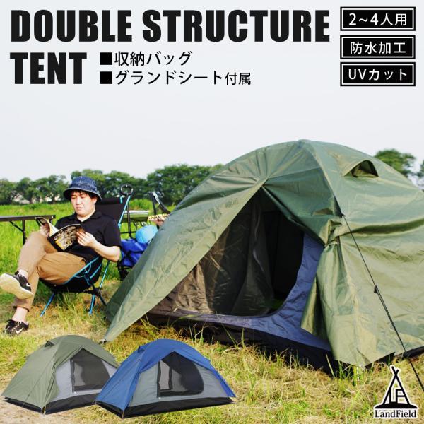 テント フルクローズ UVカット 防水加工 国内メーカー 2人用 〜 4人用 二重構造 収納バッグ グランドシート付属 アウトドア キャンプ LandField LF-WT010